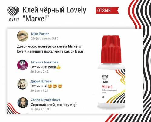 Клей Lovely Marvel (Лавли Марвел) 10 мл